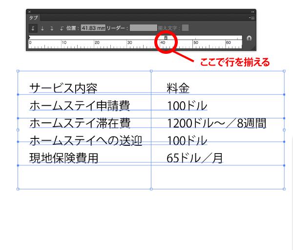 ai-table8