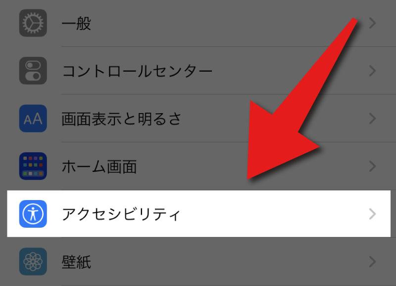 Kindle(キンドル)の自動読み上げを使うための設定で「アクセシビリティ」を選択。