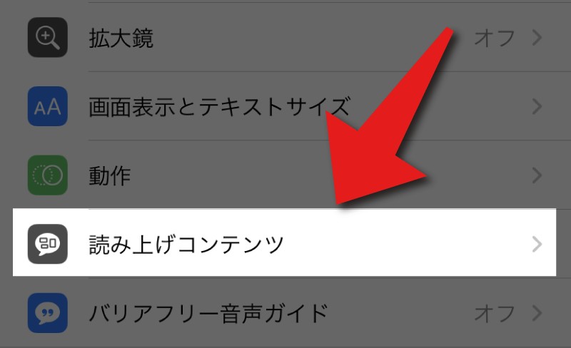 Kindle(キンドル)の自動読み上げを使うための設定で「読み上げコンテンツ」を選択。