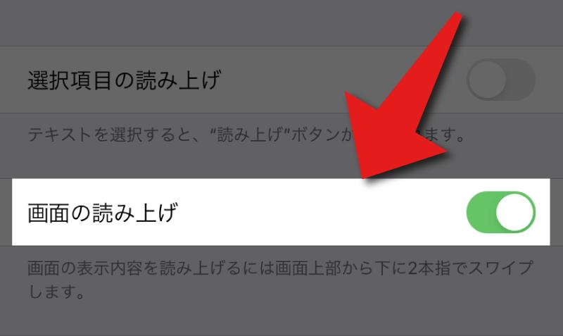 Kindle(キンドル)の自動読み上げを使うための設定で「画面の読み上げ」をオンにします。