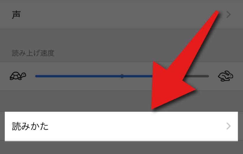 Kindle(キンドル)の自動読み上げで漢字の読み方を登録。