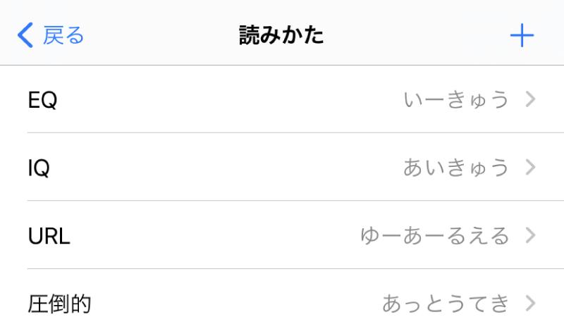 Kindle(キンドル)の自動読み上げで漢字の読み方を登録したサンプル。