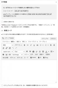 Affinger5のAFFINGERタグ管理マネージャー2の管理画面