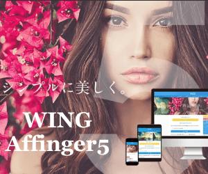 WING(アフィンガー5)の公式サイトへ