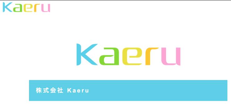 株式会社Kaeru(株式会社カエル)のファーストビュー