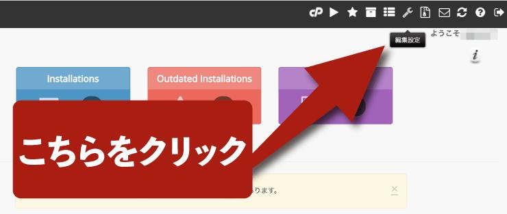 mixhost(ミックスホスト)のバックアップの削除方法2