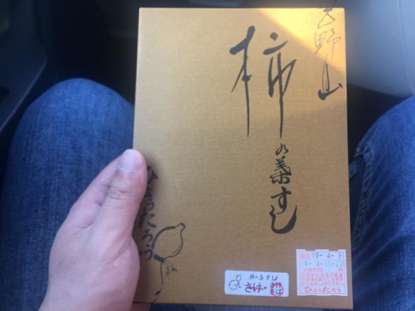 柿の葉寿司ひょうたろうの箱の外観