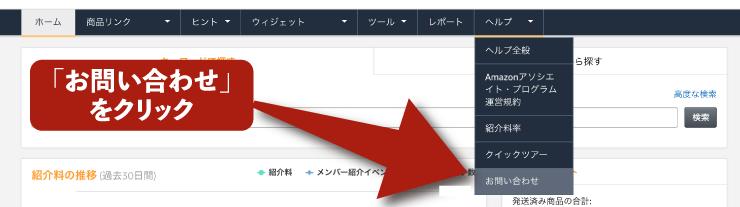 Amazonアソシエイトのサイトの追加画面1