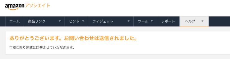 Amazonアソシエイトのサイトの追加画面5