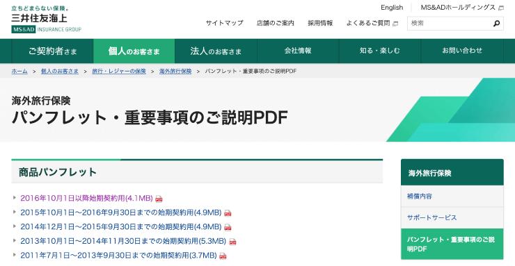 三井住友海上火災の海外旅行保険のトップページ