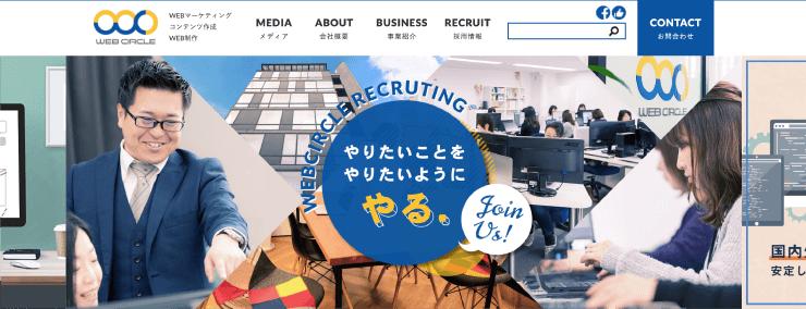 株式会社ウェブサークルのトップ画像