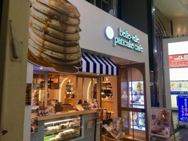 ベル・ヴィル (belle-ville pancake cafe)の外観