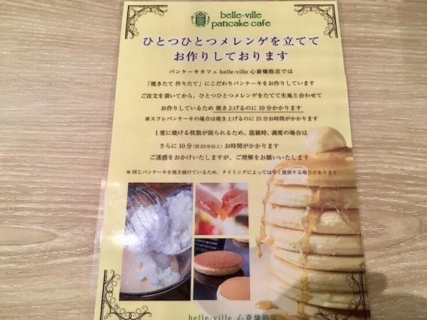 ベル・ヴィル (belle-ville pancake cafe)のメニュー