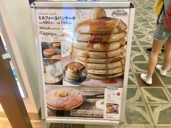 ベル・ヴィル (belle-ville pancake cafe)の看板のメニュー