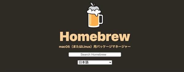 Homebrewのトップ画像