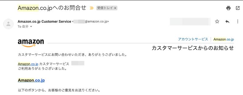 Amazon(アマゾン)にお問い合わせしての返信メール