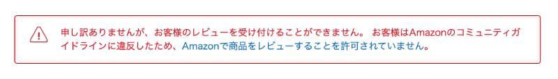 Amazonで「申し訳ありませんが、お客様のレビューを受け付けることができません。お客様はAmazonのコミュニティガイドラインに違反したため、Amazonで商品をレビューすることを許可されていません。」と注意書きが出たときのスクショ