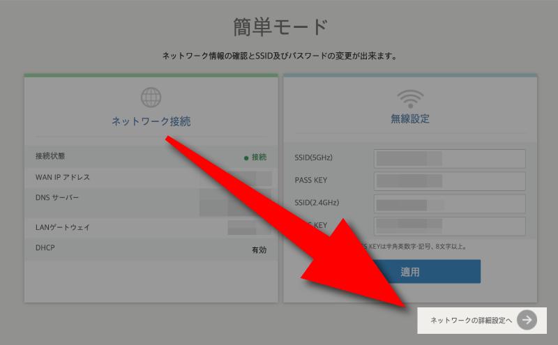 JCOM(ジェイコム)のQuick Setup(クイックセットアップ)にログインした後の詳細設定への行き方