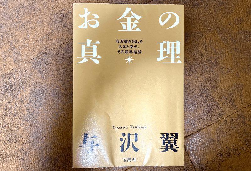 与沢翼さん著作の「お金の真理」。