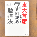 「東大首席が教える超速「7回読み」勉強法」の本の写真