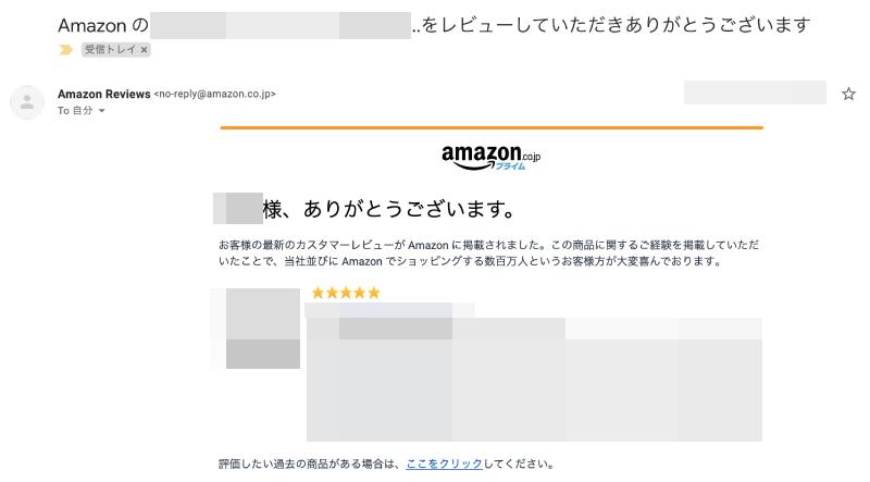 AmazonのレビューBANが解除されて口コミが投稿できるようになったメール。
