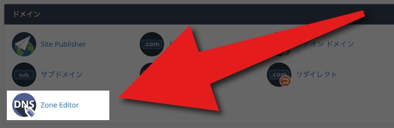 mixhost(ミックスホスト)の管理画面のCpanelの「Zone Editor」を選択してDNSレコードの登録。