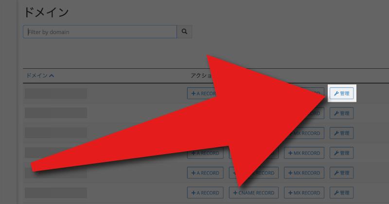 mixhost(ミックスホスト)のCpanelでDNSレコードの登録をするドメインを選択。