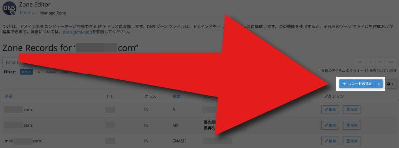 mixhost(ミックスホスト)のCpanelでレコードの追加を選択してDNSレコードの登録。