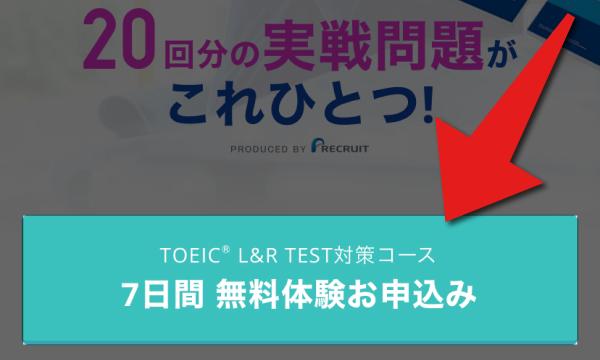 スタディサプリ ENGLISHのTOEICベーシックプランは1週間の無料体験の期間がある。