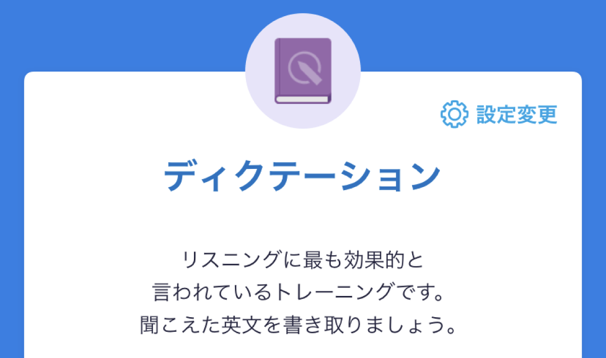 スタディサプリ ENGLISHのディクテーションの始まりの画面。