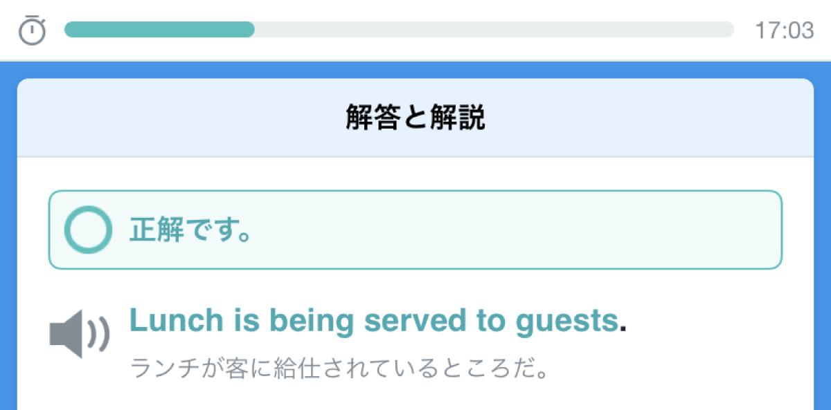 スタディサプリ ENGLISHのディクテーションは回答後に、英文と日本語訳が見れる。