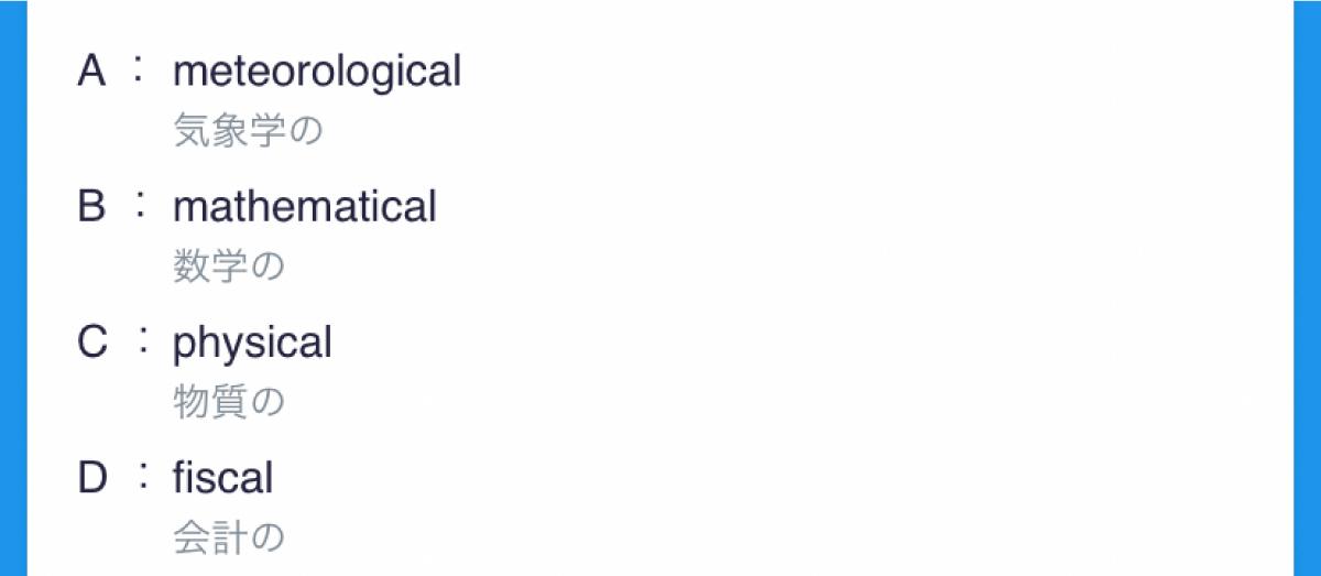 TOEIC® L&R TEST対策コースの1分クイズでは他の選択肢も日本語訳もわかる。